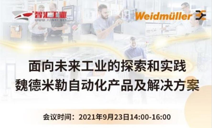 在线研讨会 | 面向未来工业的探索和实践——魏德米勒自动化产品和解决方案