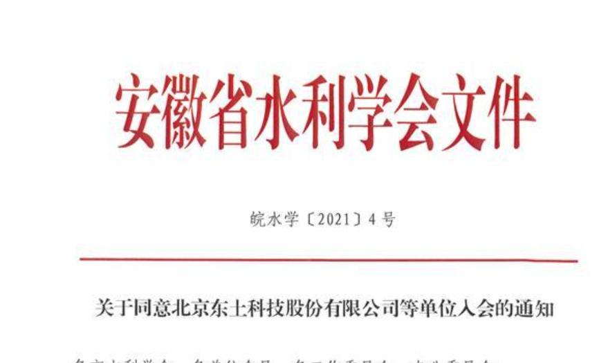东土科技正式加入安徽省水利学会!