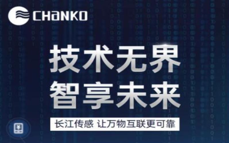 长江传感CHANKO | 2021华南国际工业博览会SCIIF邀请函