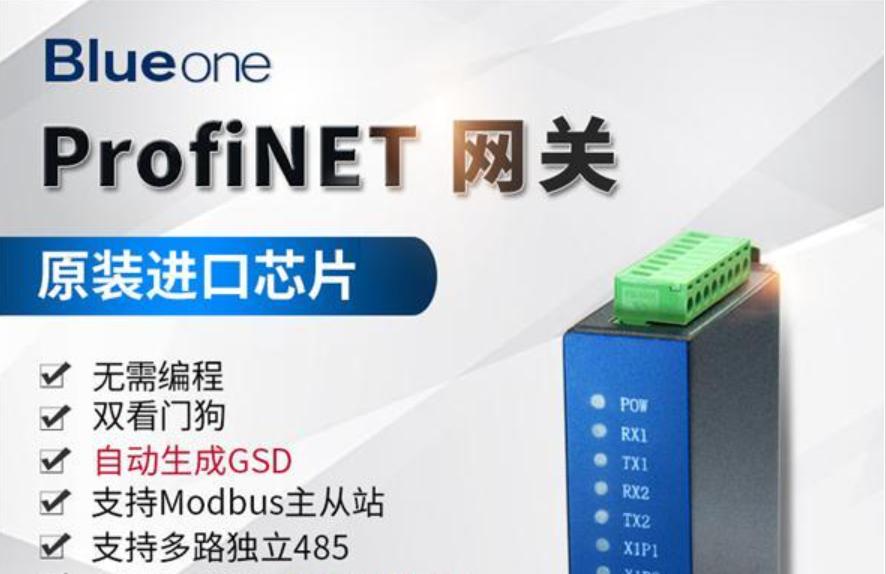 华杰智控的HJ6302 Profinet远程网关
