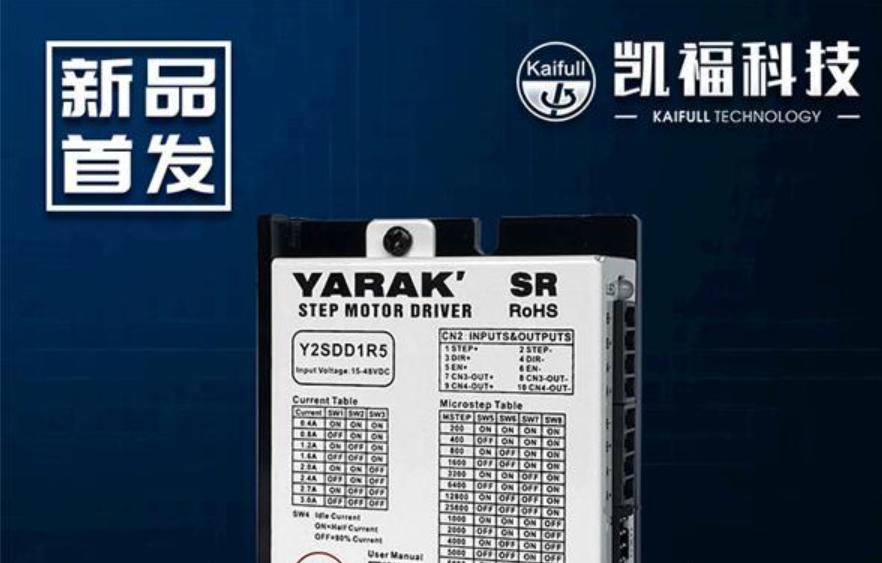 凯福科技Y2SDD1R5一拖二步进驱动器