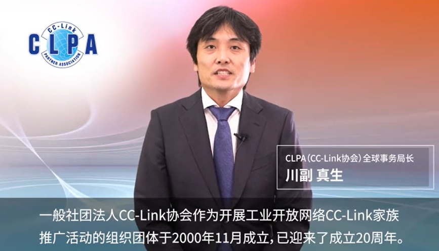 You have a message:CLPA全球事务局长川副真生的特别致辞