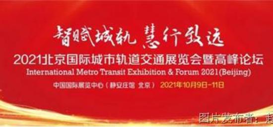 Vecow超恩科技 | 10/9-10/11与您相约2021北京国际城市轨道交通展览会