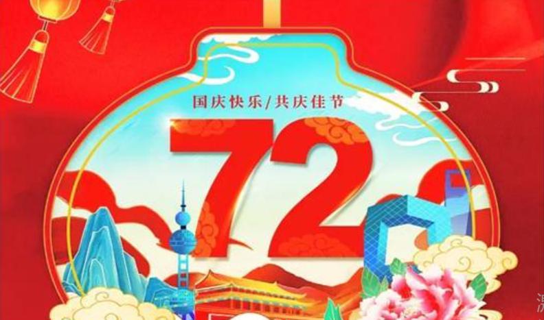 喜迎国庆丨@所有人,倍加福邀您共庆佳节,国庆快乐!