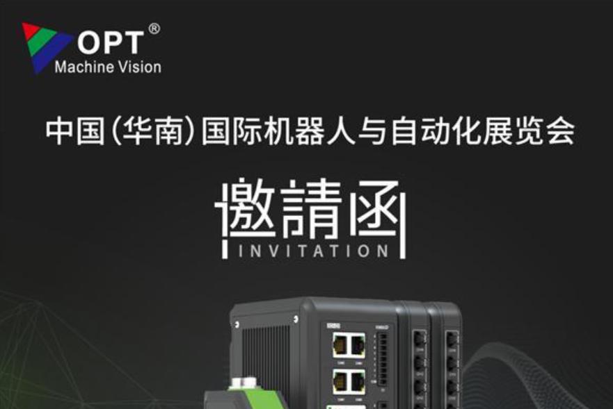 OPT邀您莅临中国(华南)国际机器人与自动化展览会