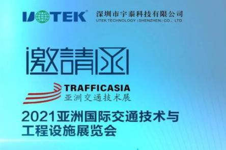 2021亚洲交通技术展 | 亮点抢先看,攻略请收好!