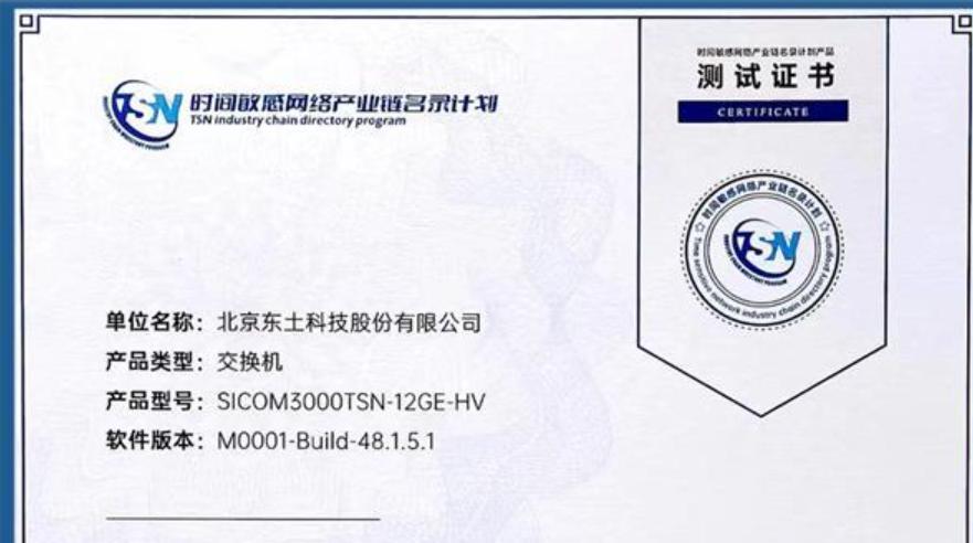 """东土科技交换机荣获首批""""时间敏感网络(TSN)产业链名录计划""""测试认证证书"""