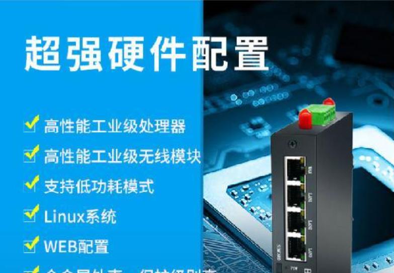 華杰智控 HJ8300智能工業4G路由器