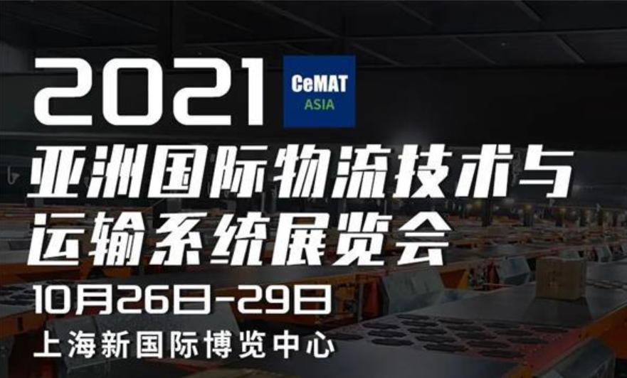 合信邀请函:10月26日来上海CEMAT看分拣