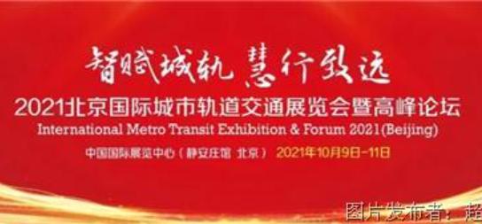 Vecow超恩科技 | 2021北京国际城市轨道交通展览会圆满落幕