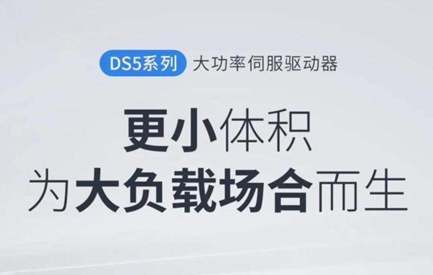 新品速递丨信捷DS5系列大功率伺服驱动器