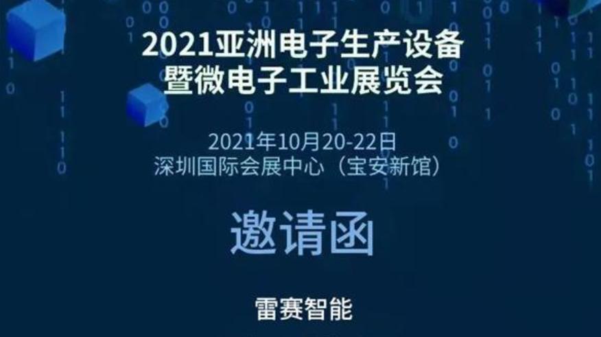 NEPCON亚洲电子展 | 锁定雷赛智能,共迈电子智造新未来