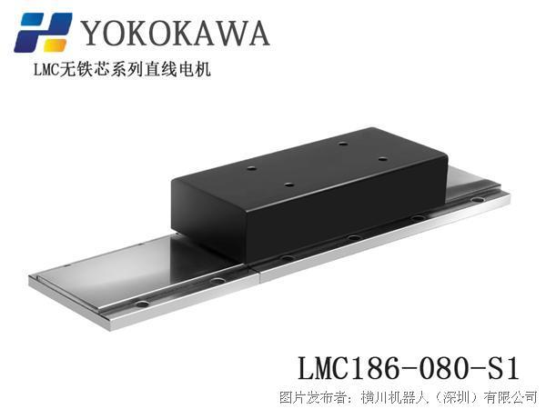横川YOKOKAWA   LMC186-080-S1直线电机