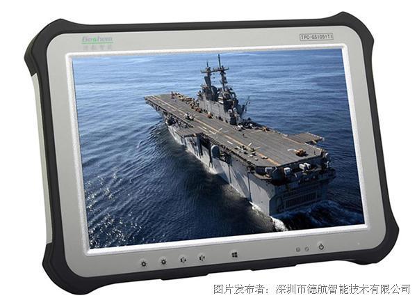 德航智能10.1手持工业平板电脑