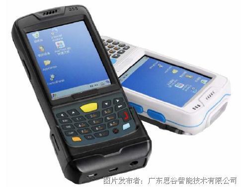 思谷SG-HR-H6高频工业手持机