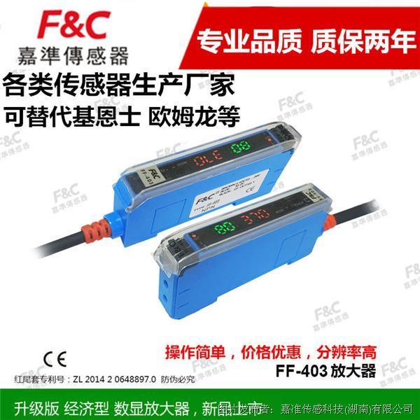 嘉准FF-403光纤放大器