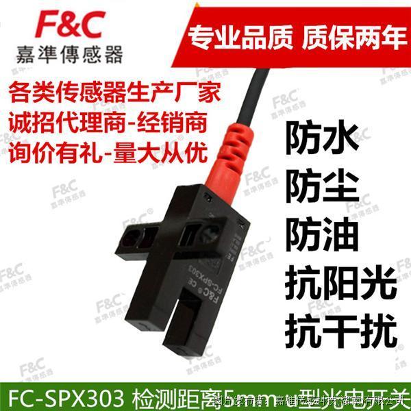 嘉准传感器FC-SPX303 光电开关
