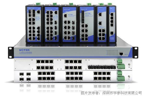 宇泰科技 模块化工业以太网交换机