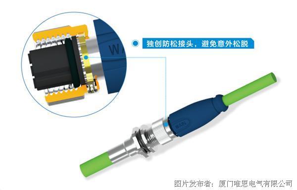 唯恩电气 M12-D-Code防转新结构工业连接器