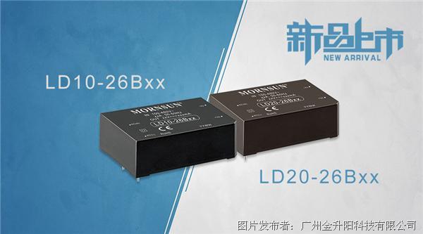 金升阳 90-528VAC超宽电压输入10-20W AC/DC电源模块