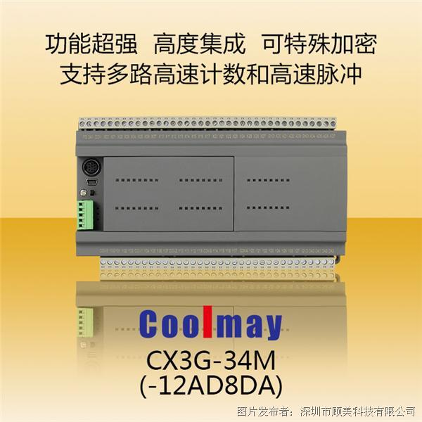 顾美 CX3G系列PLC