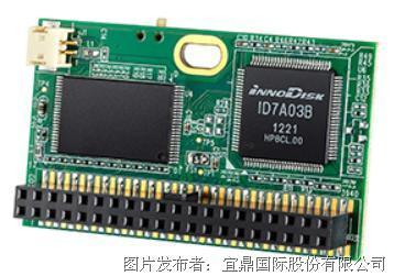 宜鼎国际EDC 4000 Horizontal