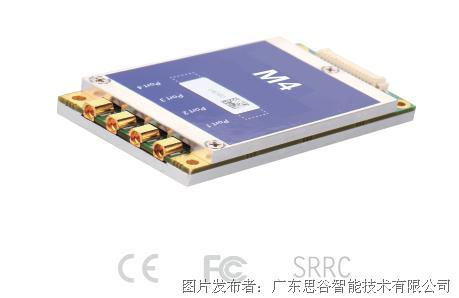 思谷SG-UR-M4超高频模块