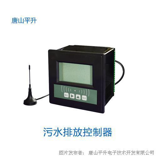 唐山平升 工业废水在线监测系统、工业废水监测解决方案