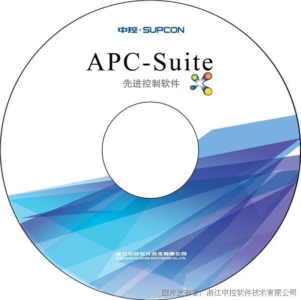 中控先进控制系统软件APC-Suite