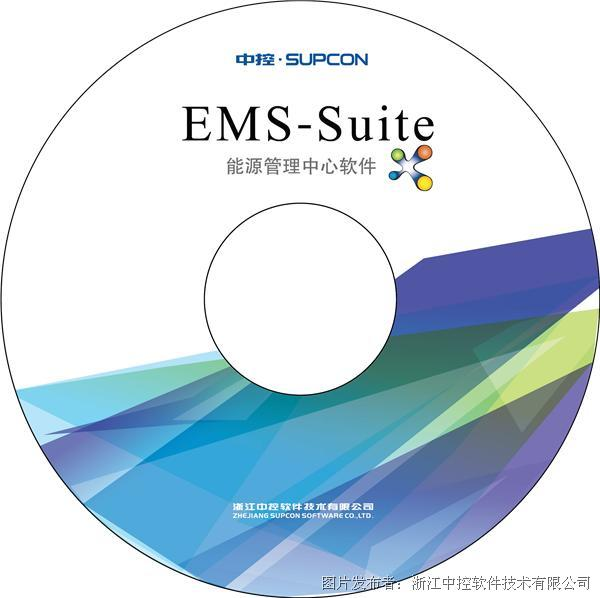 中控工业企业能源管理中心系统EMS-Suite