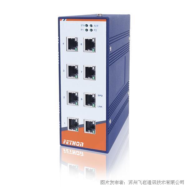 飞崧交换机  ESD208M百兆网管工业交换机