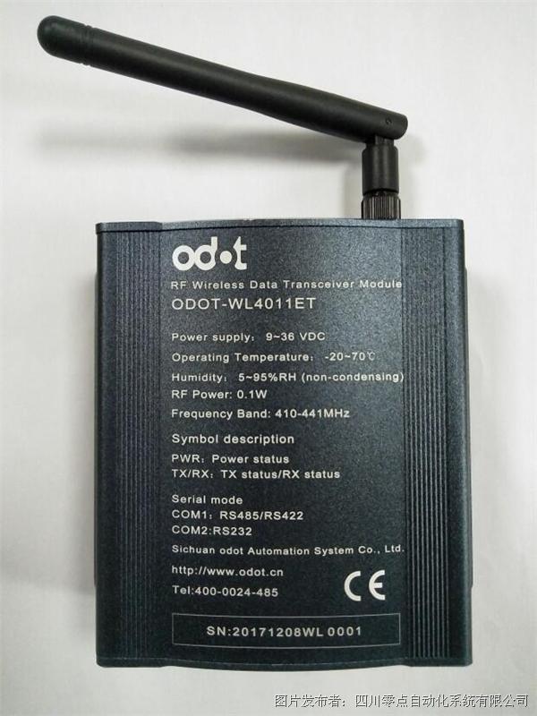 零点WL4011ET LORA无线产品