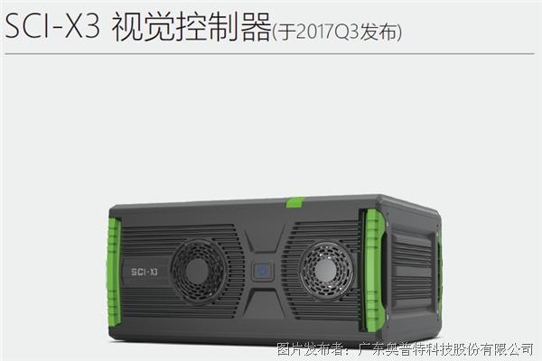 奥普特SCI-X3视觉控制器
