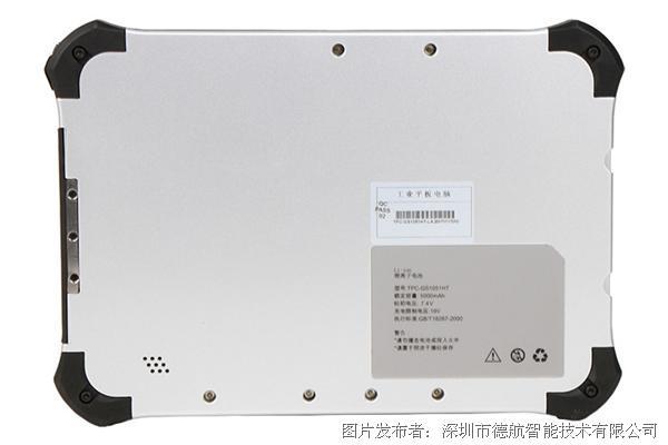 德航智能10寸手持工业平板电脑