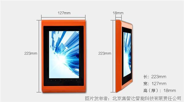 集智达GET-7507A 安卓工业平板电脑