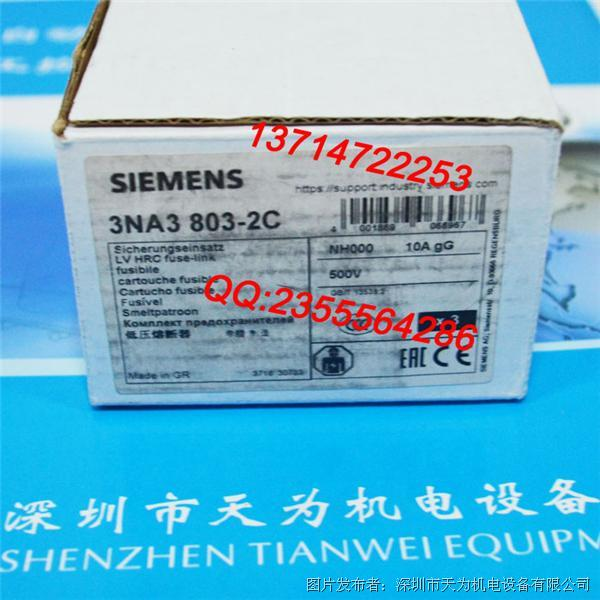 SIEMENS/西门子3NA3 803-2C熔断器