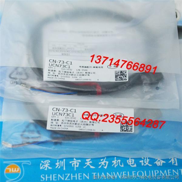 日本松下Panasonic CN-73-C1光纤传感器 电缆线