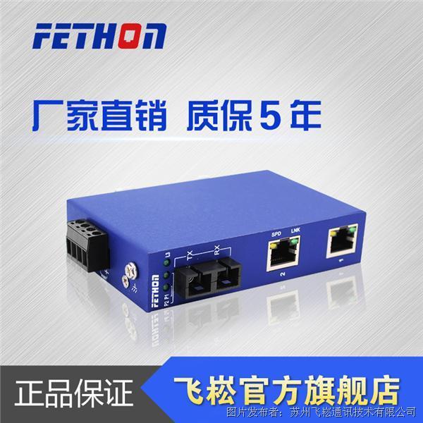 飞崧ESD103  1光2电工业级光纤收发器