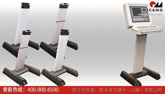 美卡诺 悬臂操作箱及移动支架