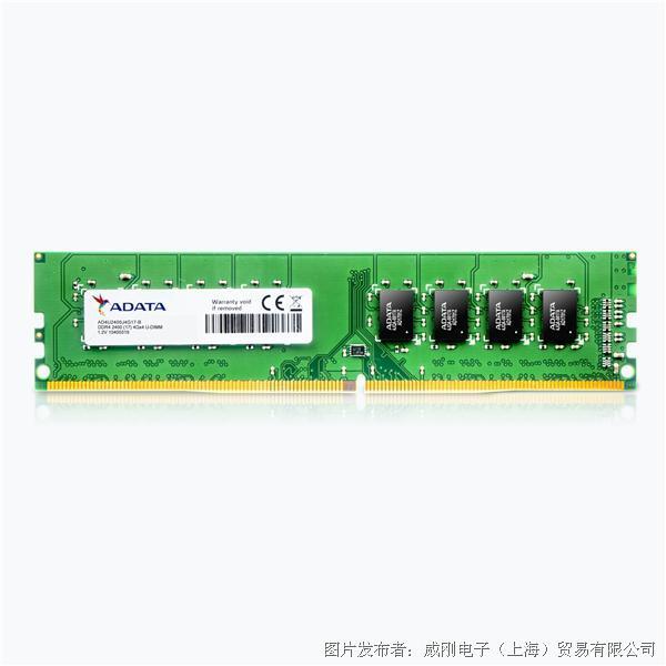 威剛科技DDR4 2400 U-DIMM工業級內存