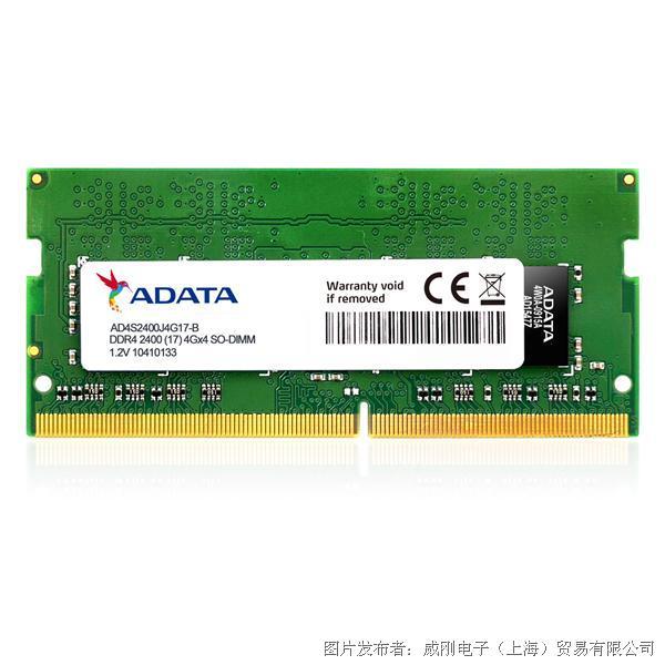 威刚科技DDR4 2400 SO-DIMM工业级内存