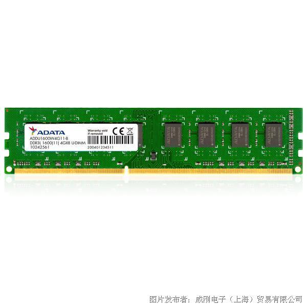 威剛科技DDR3L 1600 U-DIMM工業級內存