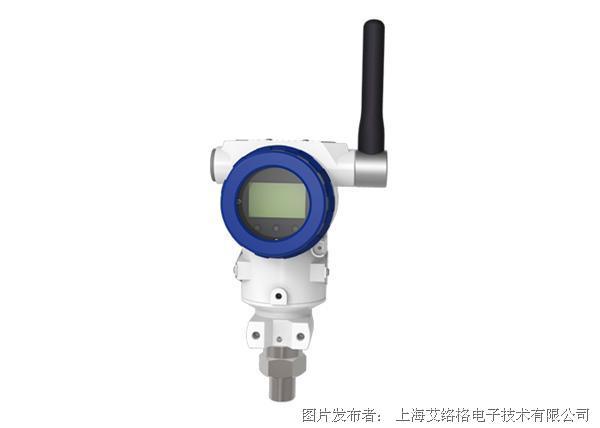艾络格电子 WirelessHART无线压力变送器