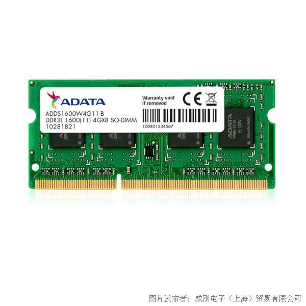 威剛科技DDR3L 1600 SO-DIMM工業級內存
