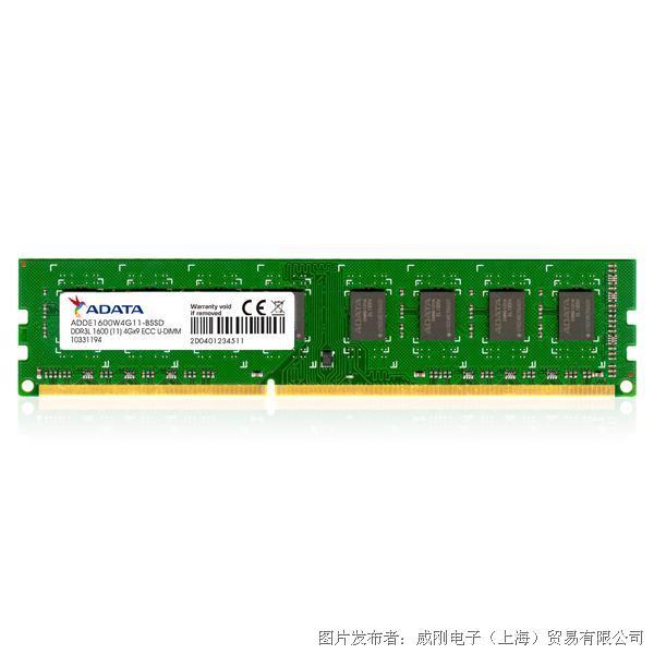 威刚科技DDR3L 1600 ECC U-DIMM工业级内存