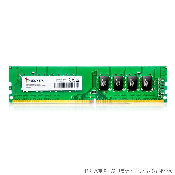 威刚科技DDR4 2400 ECC U-DIMM工业级内存
