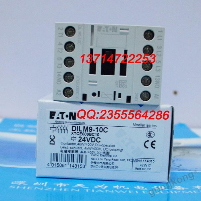 Moeller穆勒-伊顿DILM9-10C(24VDC)接触器