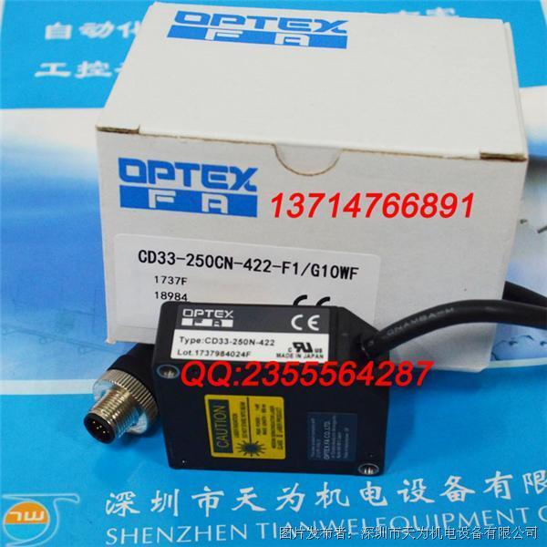 OPTEX日本奥普士CD33-250CN-422光电开关