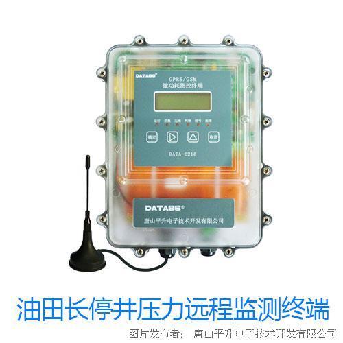 唐山平升油田长停井压力远程监测系统、长停井压力自动监测系统