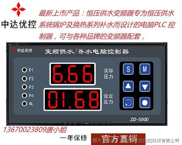 中达优控KP-ZD-5000恒压供水专用机